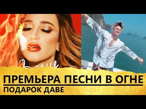 Ольга Бузова премьера песни В ОГНЕ [подарок Давиду Манукяну]