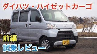 ダイハツ・ハイゼットカーゴ 試乗レビュー 前編 Daihatsu HIJET review
