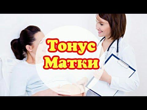 Тонус матки при беременности/Повышенный тонус матки/БудуМама