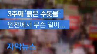 [자막뉴스] 3주째 '붉은 수돗물'…인천 피해주민 야외 집회 / KBS뉴스(News)