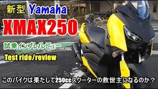 【速報~新型 Yamaha XMAX250 試乗インプレッション/レビュー】Test ride/review/ulasan/评论/试驾/ทบทวน