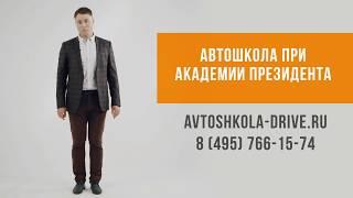 Преимущества обучения в Автошколе при Академии Президента