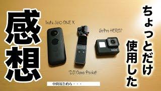 GoPro HERO7 / DJI Osmo Pocket / Insta360 ONE X 3つ使用した感想