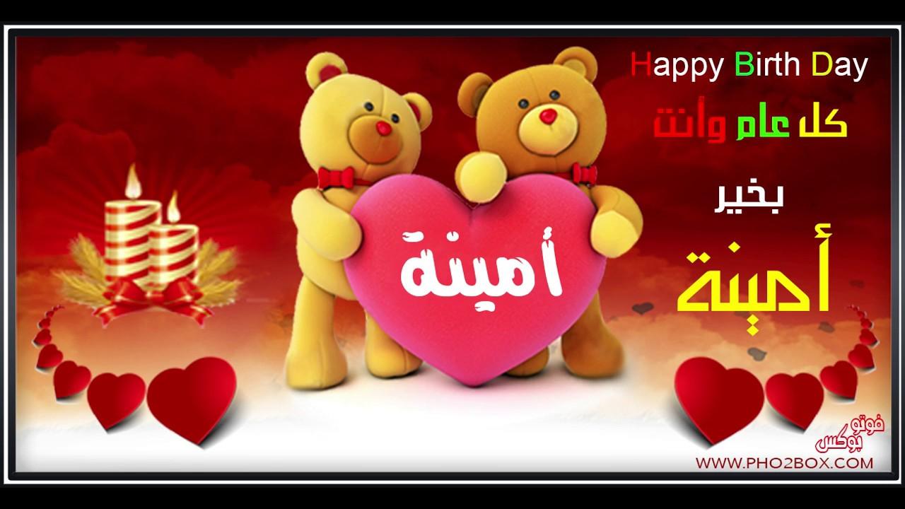 Happy Birthday Amina عيد ميلاد سعيد أمينة Youtube