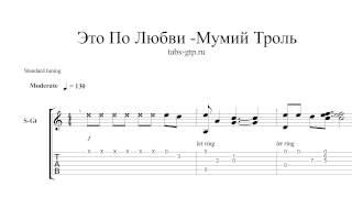 Мумий Тролль - Это по-любви - ноты для гитары табы аранжировка