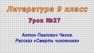 Литература 9 класс (Урок№27 - Антон Павлович Чехов. Рассказ «Смерть чиновника»)