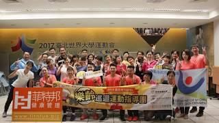菲特邦健康管理|臺北市政府體育局|臺北市樂齡巡迴運動指導團|種子教師培訓|椅子操