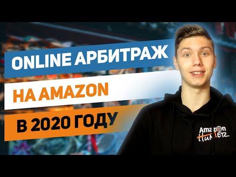 Онлайн Арбитраж на Амазон в 2020 году или Как Зарабатывать Через Amazon FBA?