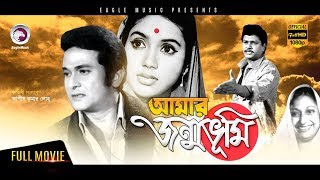 Bangla Movie | AMAR JONMOBHUMI | Alamgir, Rajjak, Kabori | Bengali Movie | Exclusive Release 2017