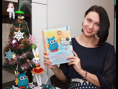 """Моя вторая книга """"Вяжем игрушки крючком"""" Ярковая Татьяна"""