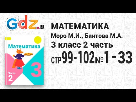 Стр. 99-102 № 1-33 - Математика 3 класс 2 часть Моро