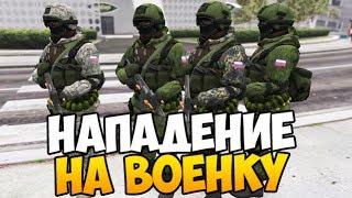 НАПАДЕНИЕ НА ВОЕНКУ - CRMP #46