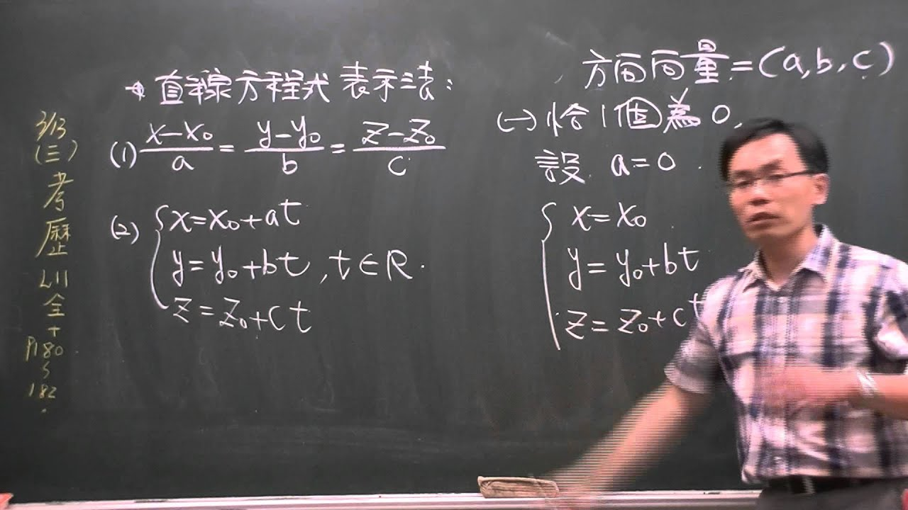 空間中的直線方程式-直線方程式的表示法說明 - YouTube