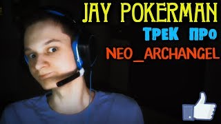 Jay Pokerman - ДОНАТ В ОПИСАНИИ (feat. Нео [Neo_Archangel]) :D