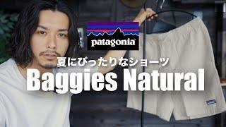 【Patagonia】大好きなバギーズショーツがタウンユースに特化した…【バギーズナチュラル】