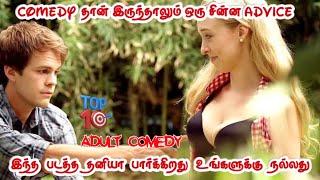 இந்த படத்த தனியா பார்க்கிறது உங்களுக்கு நல்லது | adult comedy movies Tamil dubbed | 18+ movies Tamil