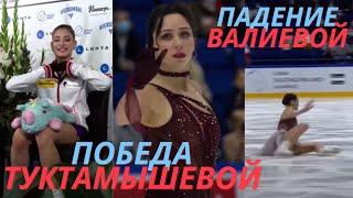 Победа Туктамышевой Падение Валиевой Финляндия трофи 2021 Короткая программа женщины