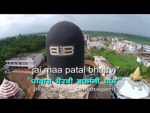 মা পটল Bhairvi মন্দির barfani ধাম রাজনন্দগাঁও thumbnail