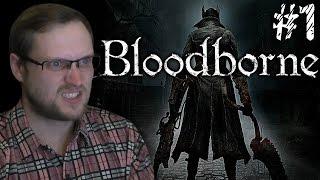 Bloodborne Прохождение ► МЯСО НАЧИНАЕТСЯ ► #1