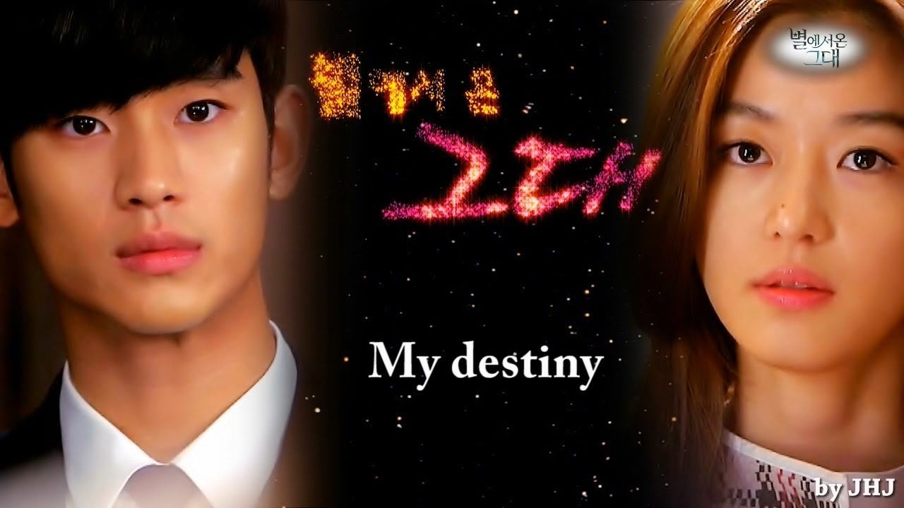 Do MinJoon(Kim soo hyun, 김수현) & Cheon SongYi(Jun Ji Hyun, 전지현) -린(Lyn) 'My Destiny' - Please do not cut, edit or re-upload any of my videos. Please use the original link for posting!. 다른 계정에 재업로드 하지 마세요. 퍼가시는 건 언제나 환영.