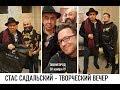СТАС САДАЛЬСКИЙ - творческий вечер в Звенигороде - 30 ноября 2019