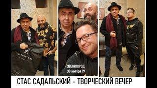 видео: СТАС САДАЛЬСКИЙ - творческий вечер в Звенигороде - 30 ноября 2019