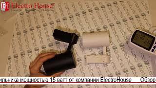 Обзор трекового светильника мощностью 15 ватт от компании ElectroHouse