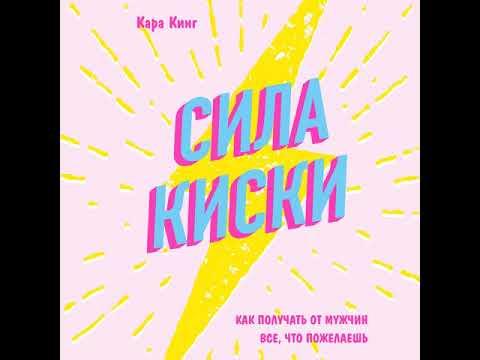 Кара Кинг – Сила киски. Как получать от мужчин все, что пожелаешь. [Аудиокнига]