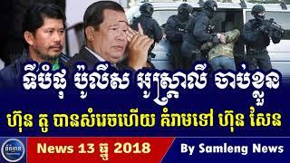 ប៉ូលីស អូស្រ្តាលី ចាប់ខ្លួន ហ៊ុន តូ គំរាមទៅ ហ៊ុន សែន, Cambodia Hot News, Khmer News
