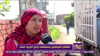 مساء dmc - مشاكل المواطنين بمستشفى إيتاي البارود العام .. وتعليق وزير الصحة