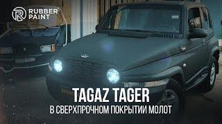 Tagaz Tager в Сверхпрочном покрытии МОЛОТ
