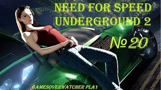 Прохождение Need for Speed: Underground 2 -  СЕРЫЕ БУДНИ НОЧНОГО СТРИТРЕЙСЕРА #20