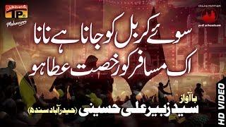 Soo E Karbal   Soz O Salam   Syed Zubair Ali Hussaini 2017-18