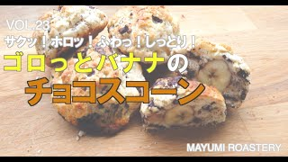 バナナのチョコスコーン|マユミロースタリーMAYUMIROASTERYさんのレシピ書き起こし