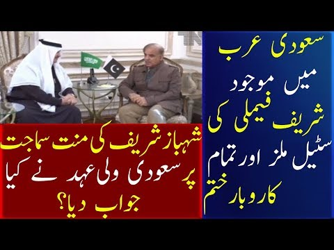 In Saudi Arabia, the all business of Sharif family