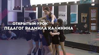 Passenger-let her go Открытый урок Педагог Радмила Калинина All Stars Dance Centre 2019