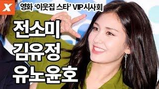 전소미(언니쓰), 김유정, 유노윤호…영화 '이웃집 스타' VIP 시사회(아이오아이,ioi,ユンホ,東方神起,TVXQ)