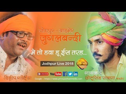दिलीप गवैया और छोटू सिंह रावणा की एक साथ जुगलबन्दी ! Deelip Gavaiya & Chotu Singh Rawna