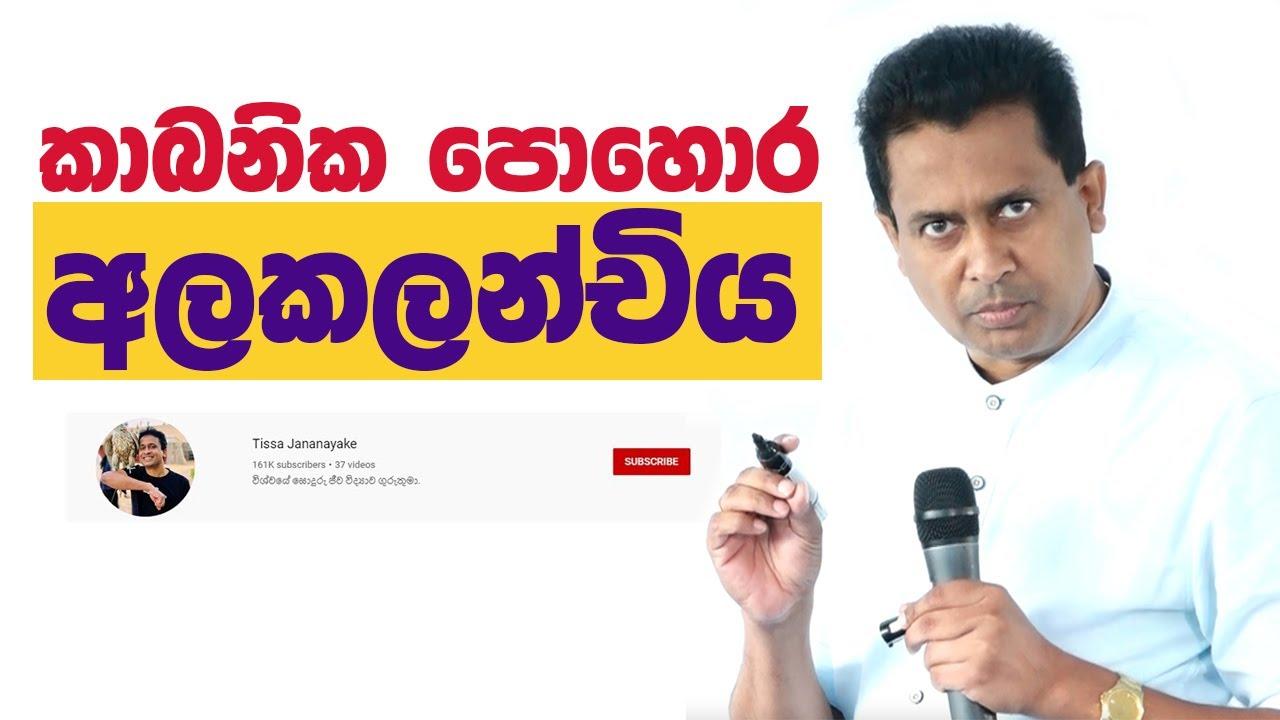 Tissa Jananayake - Episode 142 | කාබනික පොහොර සහ රසායණික පොහොර