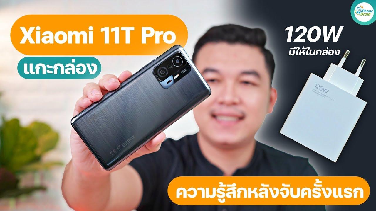 Xiaomi 11T Pro แกะกล่อง ความรู้สึกหลังจับครั้งแรก