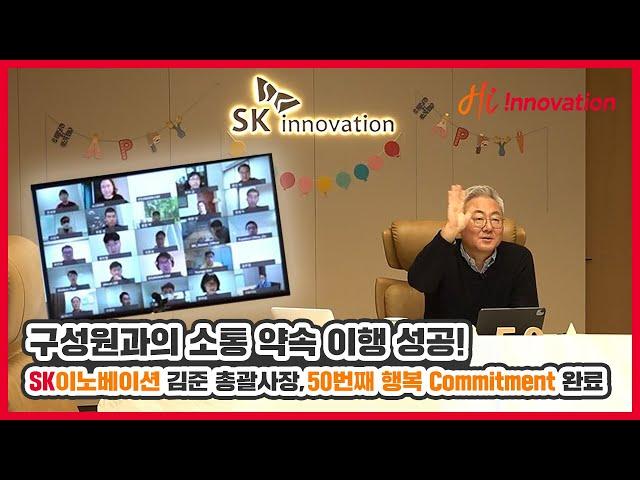 구성원과의 소통 약속 이행 성공! SK이노베이션 김준 총괄사장, 50번째 행복 Commitment 완료
