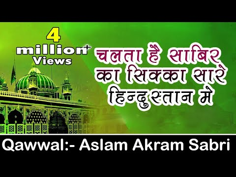 Chalta Hai Sabir Ka Sikka Sare Hindustan Main   Kaliyar Sharif Dargah Qawwali   Aslam Akram Sabri