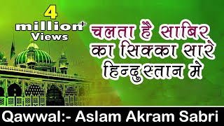 Download Chalta Hai Sabir Ka Sikka Sare Hindustan Main | Kaliyar Sharif Dargah Qawwali | Aslam Akram Sabri MP3 song and Music Video
