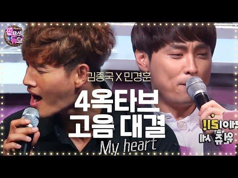 김종국·민경훈, 4옥타브 고음 대결 《Fantastic Duo》판타스틱 듀오 EP15