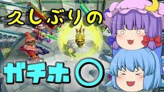 【Wii U】スプラトゥーンやらなイカ?Part 83【ゆっくり実況】
