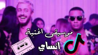 موسيقى اغنية ( انساي) محمد رمضان & سعد المجرد 2019 HD