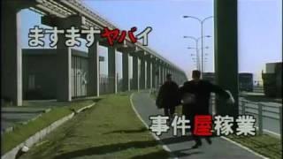 黒沢清監督の『勝手にしやがれ!!』シリーズ第二弾『勝手にしやがれ!! 脱...