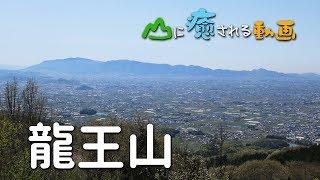 山に癒される動画 龍王山(2018年夏登山 奈良県)