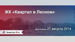 ЖК «Квартал в Лесном»(Подробно о ЖК «Квартал в Лесном» читайте на сайте Novostroy-M.ru: ..., 2014-10-14T13:16:32.000Z)