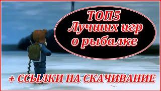 видео игры о рыбалке